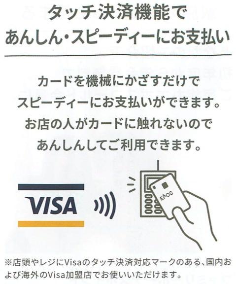 エポスゴールドカード-タッチ決済機能で安心・スピーディにお支払い可能