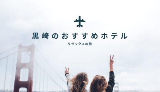 【厳選】黒崎のおすすめホテルでリラックスの旅へ