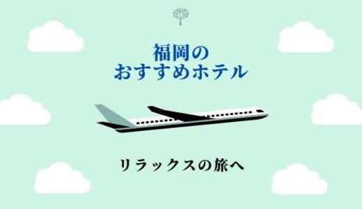 【ランク別】福岡のおすすめホテルでリラックスの旅へ【厳選】