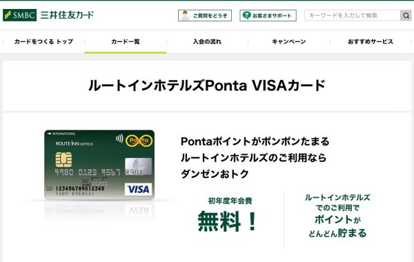 三井住友カード-ルートインクレジットカード