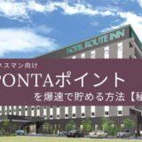 【ビジネスマン向け】Pontaポイントを爆速で貯める方法【10%アップ】