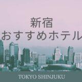 【ランク別】新宿のおすすめホテルでリラックスの旅へ【厳選】
